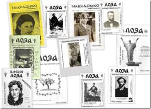 """Εξώφυλλα τευχών του μακεδονικού ενημερωτικού δελτίου """"ЛОЗА""""."""