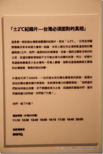 ±2℃紀錄片-台灣必須面對的真相-播放資訊