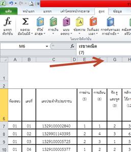 ซ่อนคอลัมภืใน Excel