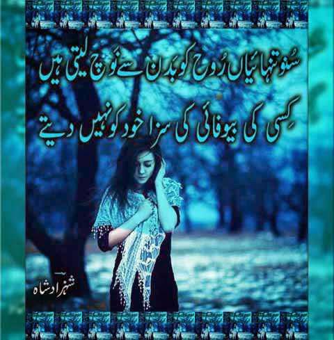 New Sad Urdu Poetry -  - Designed Poetry