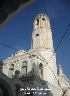 مسجد الدولة بالحوطة لحج
