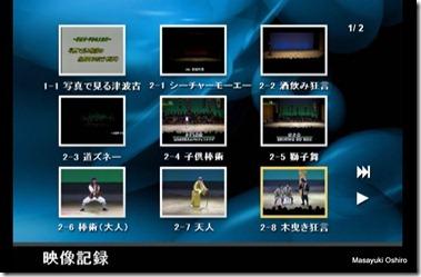 1-全画面キャプチャ 20120905 21552