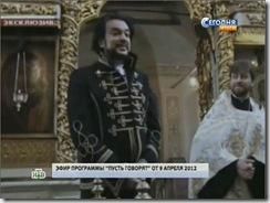 Киркоров в православном хоаме