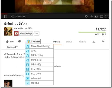 ดาวน์โหลดวีดีโอเป็น mp3 บน Google chrome