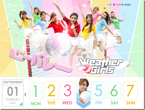 NEXT TV - WEATHER GIRLS2011九月份首頁