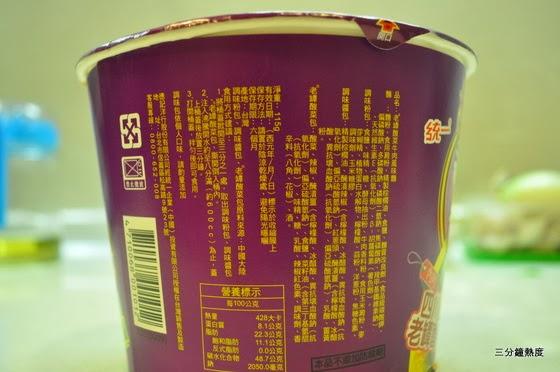 統一老壇酸菜牛肉麵(115g)