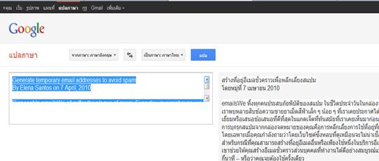 การใช้งาน google translate