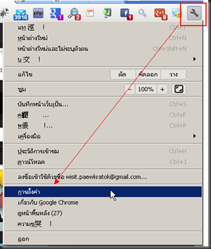 Chrome has problem thai menu
