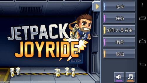 Jetpack Joyride-02