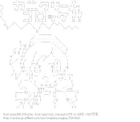 [AA]巴マミ「カニクリームコロッケ!!」 (魔法少女まどか☆マギカ)