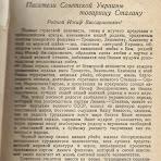 Письмо Сталину_Советская литература.jpg