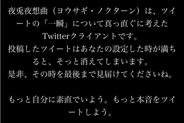 夜兎夜想曲はTwitterの原点に戻るアプリ