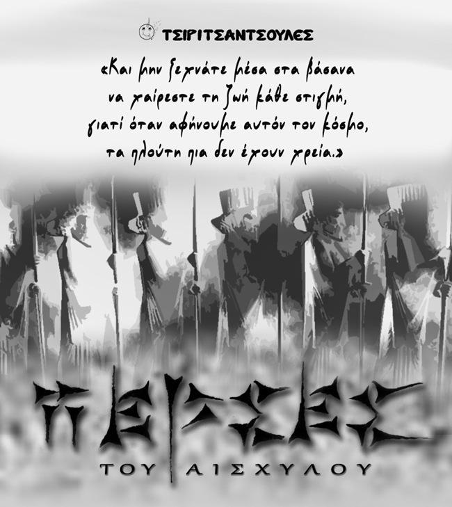 «Πέρσες» του Αισχύλου από την ομάδα «Τσιριτσάντσουλες» (Καλλιθέα Λακήθρας & Σάμη 2-3.8.2013)