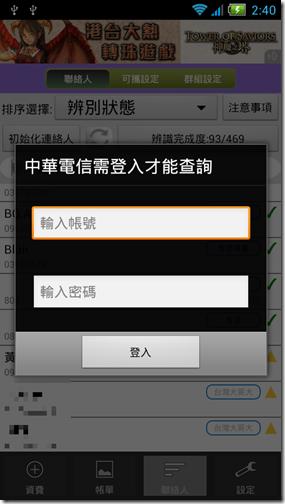 Screenshot_2013-10-16-02-40-18