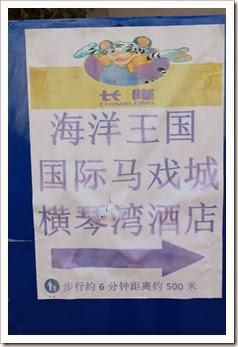 珠海橫琴長隆海洋王國_公車站至園區步行路線_01
