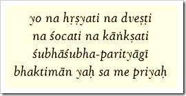 Bhagavad-gita, 12.17