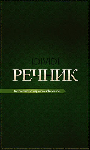 IDIVIDI Речник