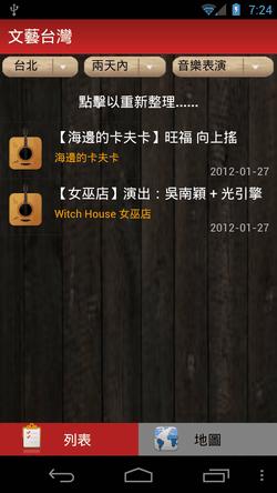 文藝台灣-03