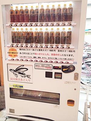 出汁,自動販売機