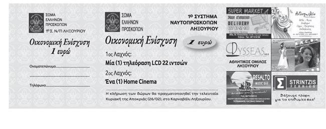 Λαχειοφόρος αγορά για το 1ο Σύστημα Ναυτοπροσκόπων Ληξουρίου