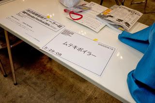 wf2014w-くろこま小屋-0001.jpg