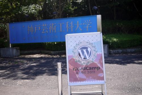 WordCamp KOBE(神戸) 2011の入り口