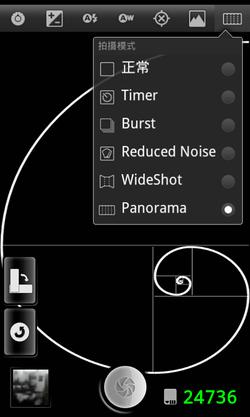 ProCapture Free 沒有Android 4.0 手機也能拍攝全景相片