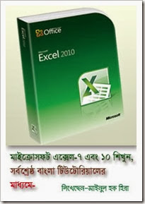 ms excel 2010 tutorial