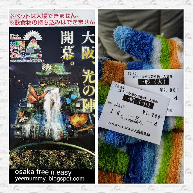 Japan free n easy 6D5N 亲子大阪自由行