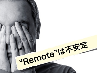 Remote不安定 001