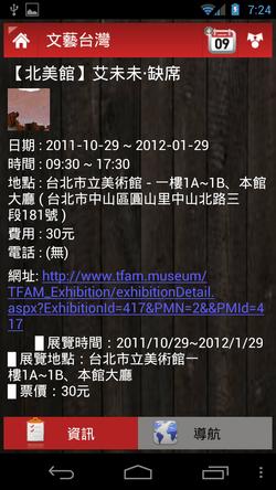 文藝台灣-04
