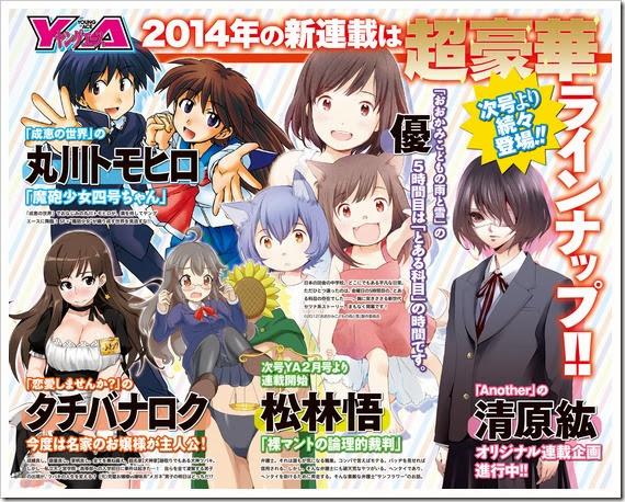 Young Ace lanzará un manga escrito por Narue