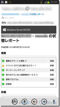 Screenshot_2014-04-07-23-03-28