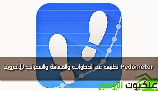 تطبيق-عد-الخطوات-والمسافة-والسعرات-للأندرويد-Pedometer