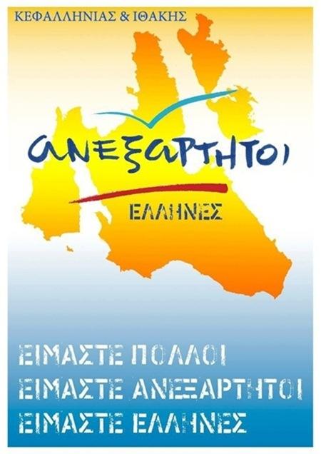 Οι Ανεξάρτητοι Έλληνες Κεφαλονιάς για τα ληγμένα προϊόντα
