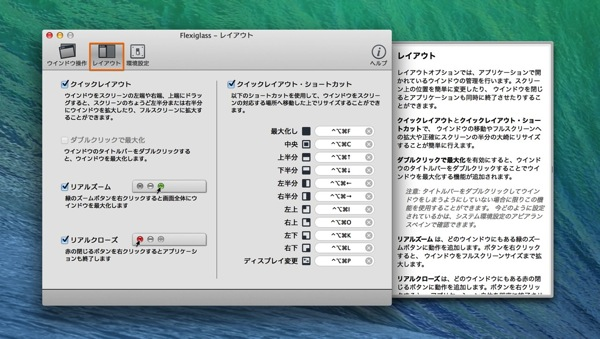 Mac app utilities flexiglass09 1