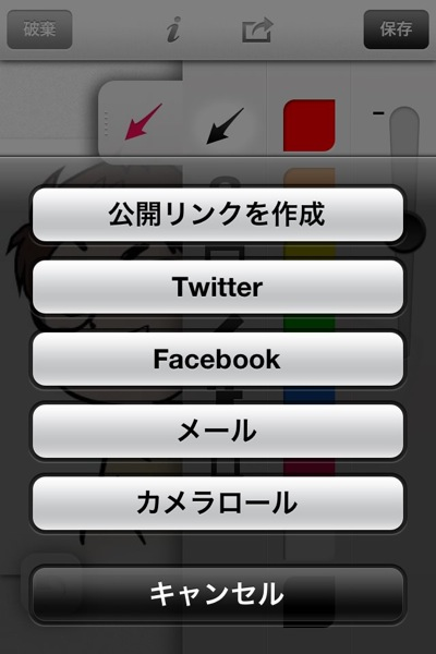 09skitch20iphoneapp