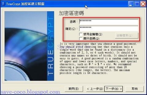 truecrypt_007.jpg