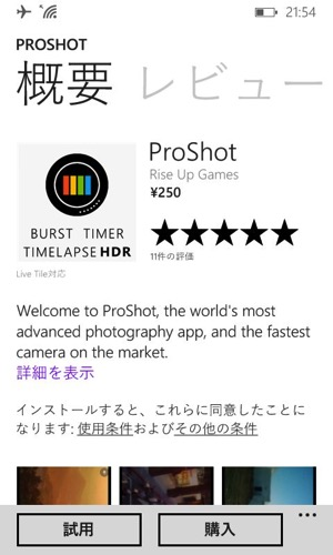 ProShot Windows Phone Store