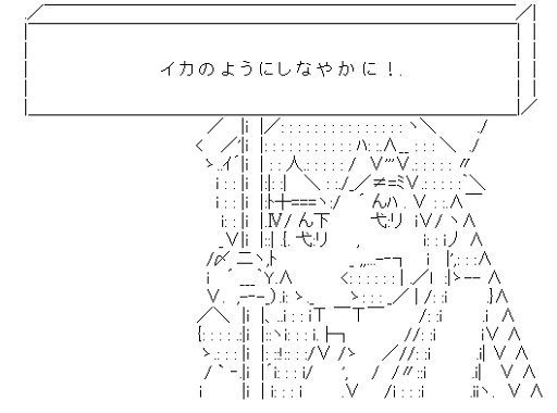 イカ娘 メッセージボード(侵略!イカ娘)