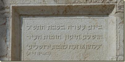 2011-05-31 Jerusalem Tour 006