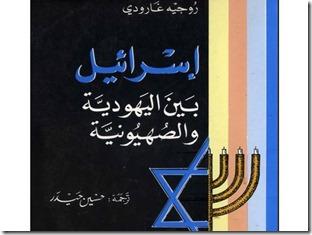 اسرائيل بين اليهويدة