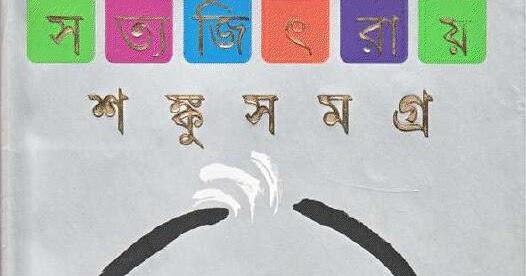 bengali recipe book pdf free download