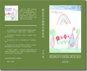 Wei-lai-zou-xiang-cover-2011-06-25