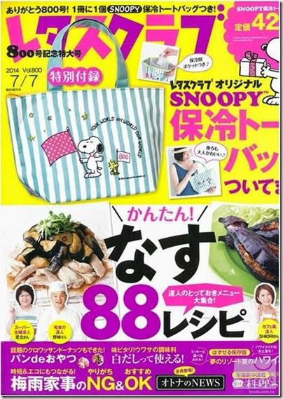 優質生活俱樂部特別號(2014.07)附史努比保冷提袋