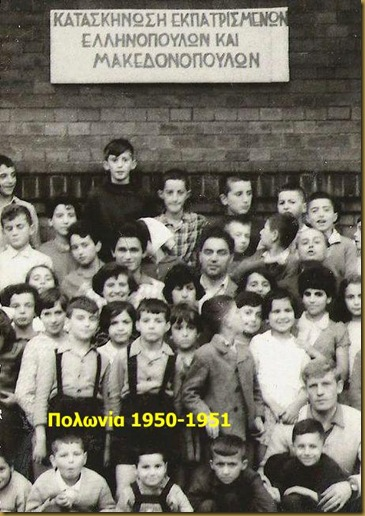 1950-Poland-Greek and Macedonian childrens camp2
