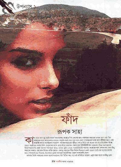 bangla pdf reader for java mobile
