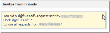 Confirm Requests - Mozilla Firefox_2013-05-31_09-01-37