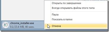 Закачки в Chrome