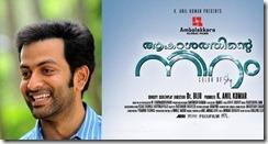 Aakashathinte-Niram-Movie-Pic